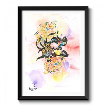 Be Graceful in Your Patience Arabic Calligraphy Framed Wall Art Print