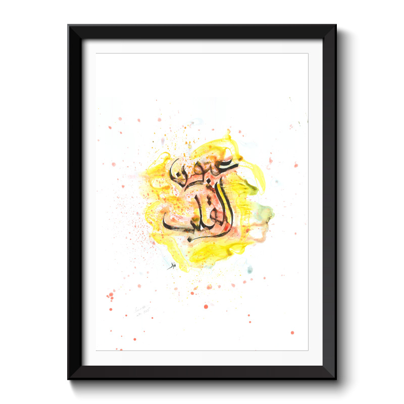 I See You With the Eyes of My Heart Arabic Calligraphy Framed Wall Art Print