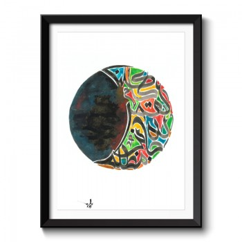 We Are Like the Moon, We Have Our Dark Sides Arabic Calligraphy Framed Wall Art Print