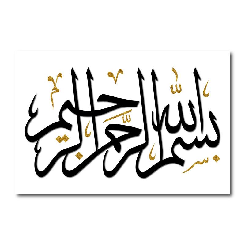Meaning of Bismillah Canvas Art Print